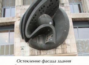 Остекление корпорации РОСАТОМ